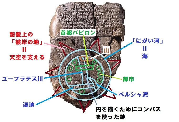 バビロニアの世界図